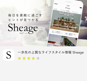 Sheageアプリでもっと便利に!