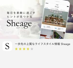 Sheageアプリでもっと便利に!