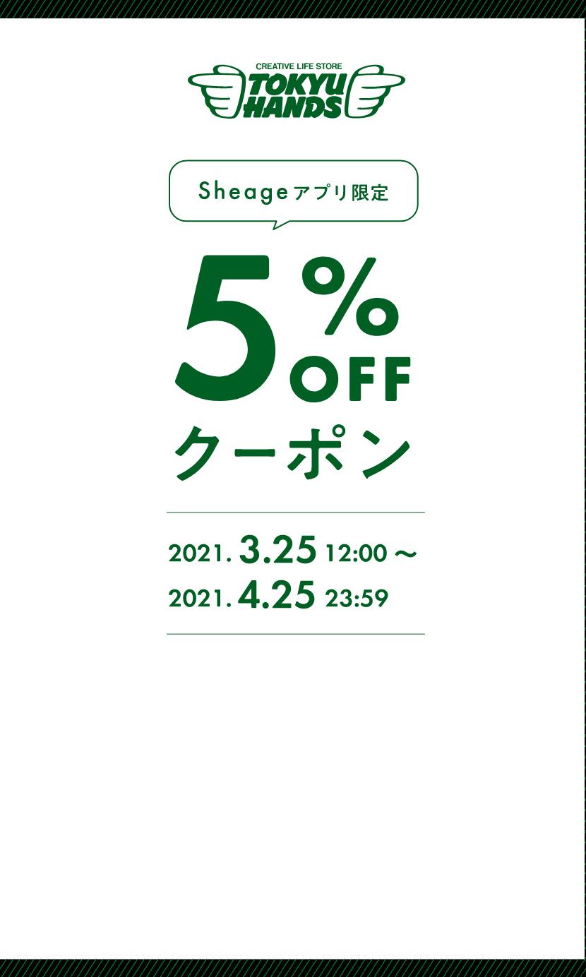 Sheageアプリ限定5%クーポン 2020.12.15 12:00 〜 2021.1.15 23:59